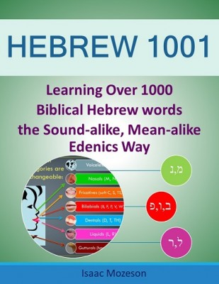 HEBREW 1001 book cover400 estore